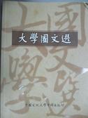【書寶二手書T6/大學文學_ZGB】大學國文選_中國文化大學編輯委員會
