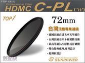 *數配樂*台灣製 SUNPOWER TOP1 HDMC CPL 72mm 超薄鈦元素鍍膜偏光鏡 湧蓮公司貨