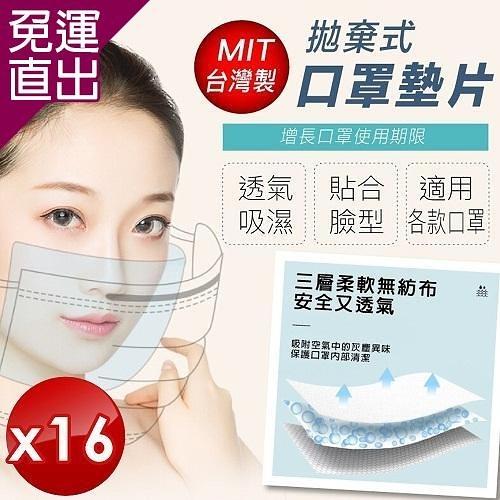 小魚創意行銷 灣製造防潑水防飛沫口罩墊片 (50張/袋)-16入組【免運直出】