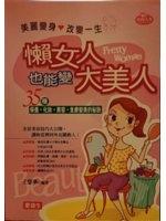 二手書博民逛書店 《懶女人也能變大美人》 R2Y ISBN:9867936876│王慧華