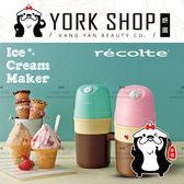 正貨保證 👍 recolte  日本麗克特 Ice Cream Maker 迷你冰淇淋機 ( 珊瑚粉|粉嫩綠 ) ❤️ 妍選