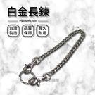 【珍昕】台灣製 白金長鍊(長約30cm)/長鍊/鍊條/鍊子/掛飾/飾品/裝飾