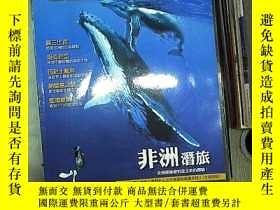 二手書博民逛書店EZDIVE罕見MAG june july2009 ...Y180897