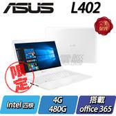 【ASUS華碩】【附包包+滑鼠】L402NA 天使白 (480G SSD)雙碟升級版  ◢14吋四核特規改裝筆電 ◣