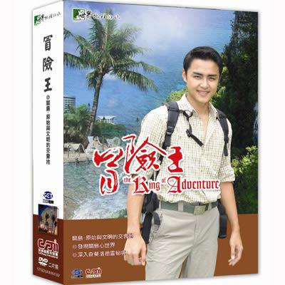 三立世界地理雜誌-冒險王/明道《關島》DVD