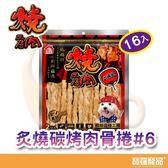 燒肉工房-炙燒碳烤肉骨捲#6  16入【寶羅寵品】