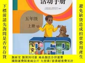 二手書博民逛書店罕見義務教育教科書英語(PEP)活動手冊五年級上冊Y204922