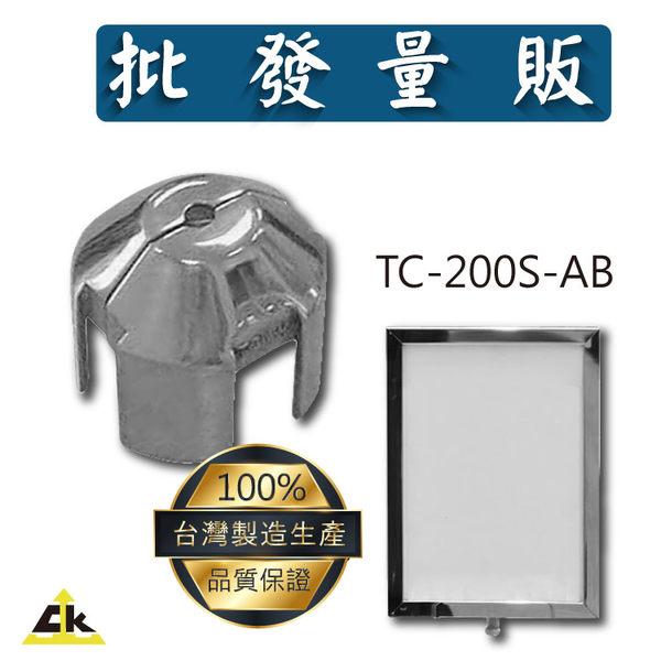 【鐵金鋼】TC-200S-AB 旅館/酒店/俱樂部/餐廳/銀行/MOTEL/遊樂場/社區公共場所/告示牌/展示牌