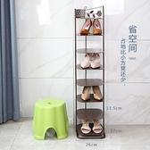 鞋架 鞋架子門口放家用經濟型窄小簡易鞋架多層防塵省空間鞋櫃收納神器【幸福小屋】