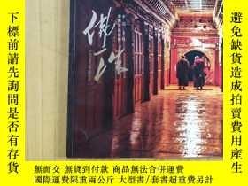 二手書博民逛書店罕見佛珠——中國鄉城宗教文化掠影Y95129 鄉城民族宗教事務局