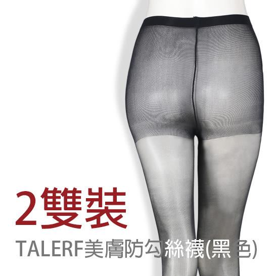 TALERF美膚全彈防勾絲襪(黑色/共2色)-女2雙裝 / 耐勾 絲襪/台灣製造