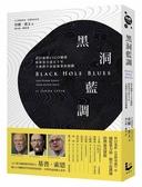 (二手書)黑洞藍調:諾貝爾獎LIGO團隊探索重力波五十年,人類對宇宙最執著的傾聽..