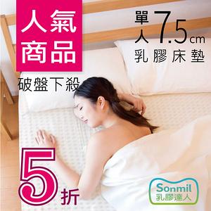 【sonmil天然乳膠床墊】人氣商品基本型 7.5cm乳膠床墊 單人3尺