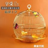 圓形玄鳳虎皮文鳥牡丹珍珠金屬籠裝飾觀賞籠小號繁殖鸚鵡籠鳥籠子 NMS創意空間