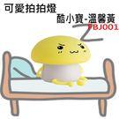 暖心入眠 觸碰式 小夜燈 造型拍拍燈 床頭燈推薦 酷小寶-溫馨黃 FBJ001