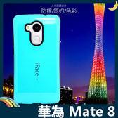 HUAWEI Mate 8 防摔烤漆矽膠套 軟殼 iFace 全包款 防滑 保護套 手機套 手機殼 華為