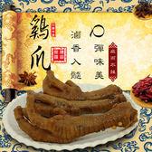 金德恩 台灣製造 正宗四川滷味-雞爪(一包十二支)