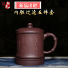 宜興紫砂杯 名家全手工茶杯 原礦養生紫泥五件套泡茶杯 辦公室茶具禮盒
