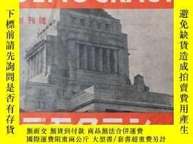 二手書博民逛書店(CKH期刊書局罕見專售 原刊實物拍圖):1946年 《DEMO