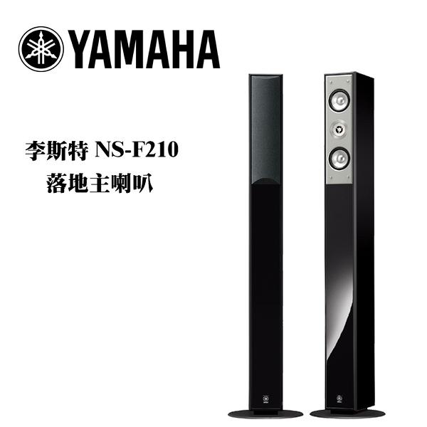 YAMAHA 山葉 NS-F210 李斯特 落地主喇叭【公司貨保固+免運】
