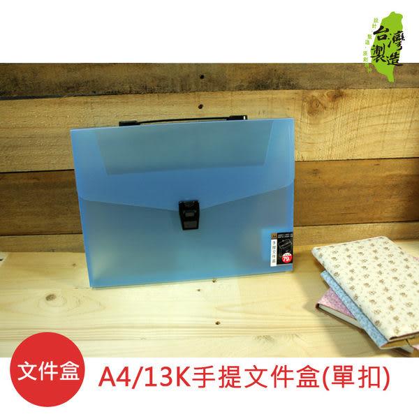 珠友 SS-10057 A4手提文件盒(單扣)