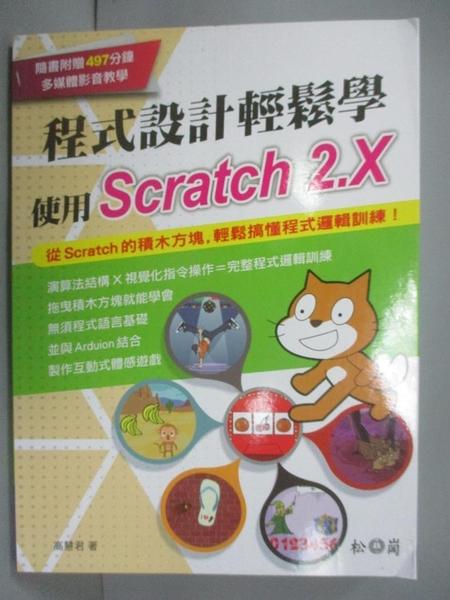 【書寶二手書T9/電腦_E3X】程式設計輕鬆學-使用Scratch 2.X_高慧君