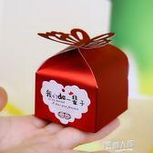 50個裝 婚禮喜糖盒子創意婚慶喜糖包裝紙盒結婚喜糖盒糖果盒個性韓式禮盒  9號潮人館