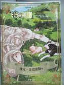 【書寶二手書T1/少年童書_MFN】牧羊豬_狄克.金史密斯,  曾明鈺