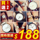 ★5折★惡南宅急店【0572F】多款任選 韓風簡約手錶 金屬錶皮革錶女錶男錶對錶石英錶