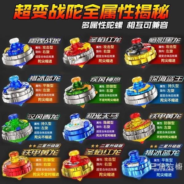 戰鬥陀螺超變戰陀兒童陀螺玩具男孩新款三寶拉線旋轉戰斗王圣焰紅龍夢幻盤