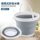 摺疊水桶家用手提拖把桶塑料桶戶外便攜式洗車桶摺疊桶洗衣桶 科炫數位