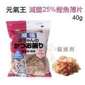 *KING WANG*日本零食《藤澤-減鹽25%鰹魚薄片》40g