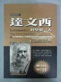 【書寶二手書T1/傳記_NGG】達文西-科學第一人_許琳英, 麥可.懷特