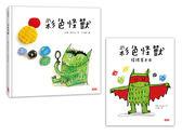 《彩色怪獸繪本》與《彩色怪獸情緒著色本》超值套組(2書)
