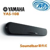 《麥士音響》 YAMAHA山葉 單件式Soundbar YAS-108