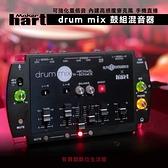 【有購豐】MAKER HART drum mix x Alpha Drumworks-鼓組混音器/數位混音機