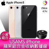 分期0利率  Apple iPhone 8 256GB 4.7 吋 智慧型手機『贈USAMS iPhone 蘋果鋁合金收納數據線 』