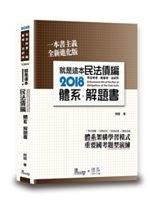 二手書博民逛書店 《就是這本民法債編體系+解題書 (第2版)》 R2Y ISBN:9578612265│阿翔