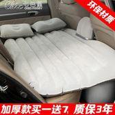 五菱宏光通用S汽車折疊車載充氣中後排旅行床車震床成人睡墊床墊「Chic七色堇」