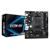 【綠蔭-免運】華擎 ASRock A520M HDV AMD AM4 M-ATX 主機板