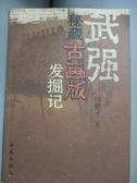 【書寶二手書T5/社會_NCA】武強秘藏古畫版發掘記_馮驥才