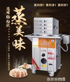 腸粉機 石磨腸粉機商用廣東抽屜式一抽一份節能全自動多層蒸爐布拉腸粉 MKS 歐萊爾藝術館