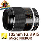 【24期0利率】NIKON AIS 105mm f2.8 Micro 微距鏡頭 榮泰公司貨