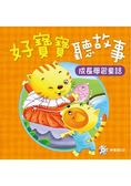 好寶寶聽故事:成長學習童話(附CD)