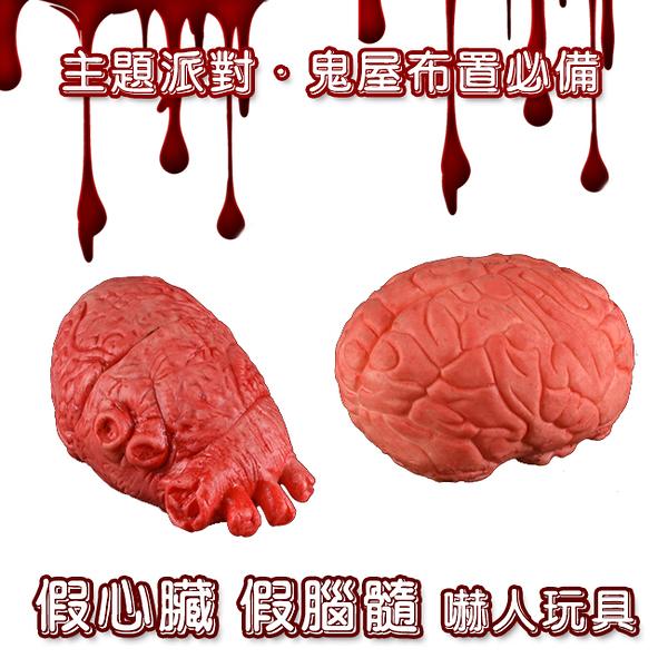 萬聖節 器官道具 假心臟 假腦髓 假內臟 大腦 鬼屋布置 裝飾 主題派對 整人玩具 交換禮物【塔克】