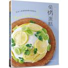 日本人氣甜點師教你輕鬆作˙好看又好吃的免烤蛋糕