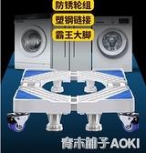 滾筒洗衣機底座架衛生間置物架行動萬向輪全自動通用固定防震墊高 ATF青木鋪子
