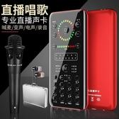 麥克風直播話筒 直播設備全套聲卡套裝快手主播喊麥k歌通用唱歌專用通用 SP裝飾界