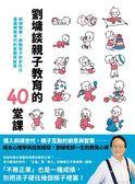 劉墉談親子教育的40堂課:斜槓教養,啟動孩子的多元力,直面網路世代的實戰與智慧..