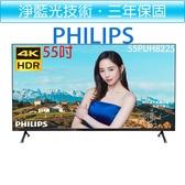 飛利浦PHILIPS 55吋4K 聯網 android 液晶顯示器+視訊盒55PUH8225